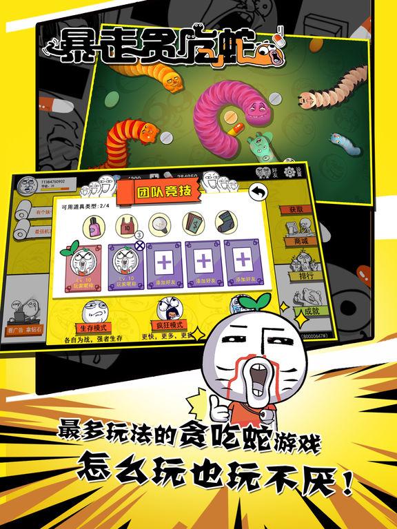 暴走贪吃蛇:多人联机休闲竞技对战游戏 - 截图 1