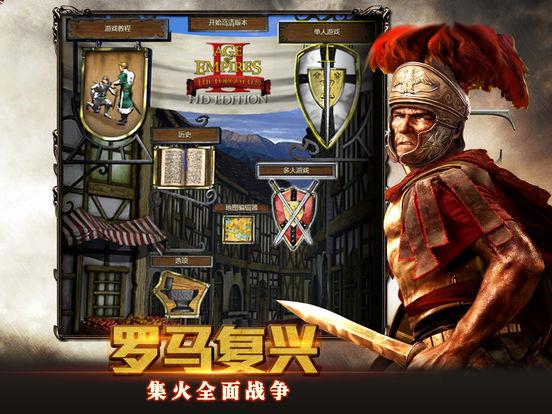 帝国复兴:帝国时代史诗级,即时策略游戏 - 截图 3