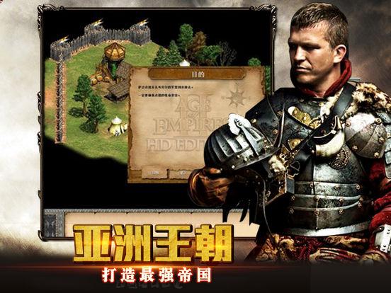 帝国复兴:帝国时代史诗级,即时策略游戏 - 截图 4