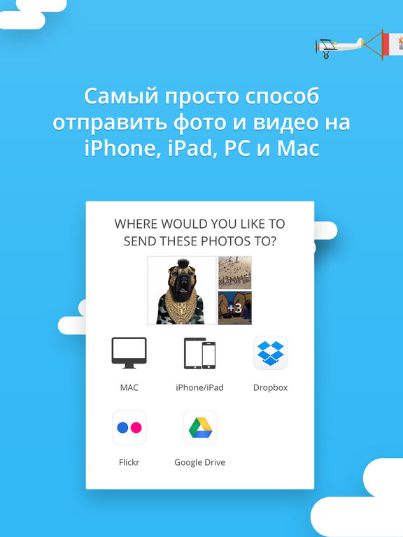 Photo Transfer 3.0 - обмен фото и видео по wifi и облачные сервисы Screenshot