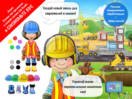 Tiny Builders - экскаватор и самосвал для малышей!