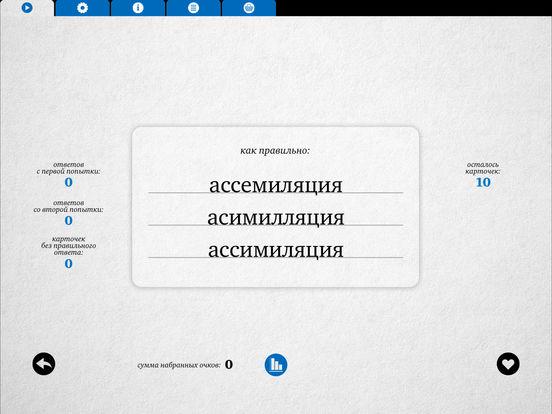 Орфограф – Игра в трудные слова Screenshots