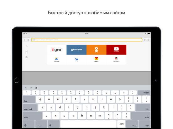 самый быстрый браузер для ipad