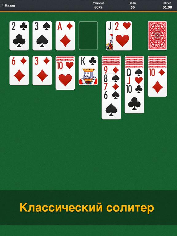 скачать бесплатно игру пасьянс косынка на компьютер через торрент - фото 11