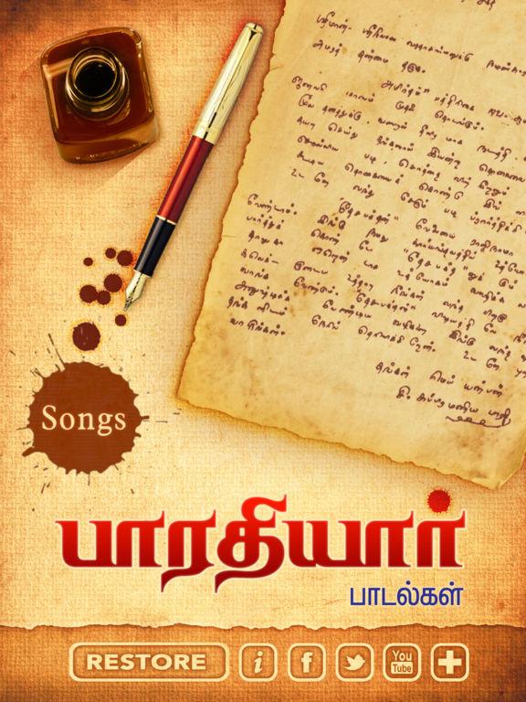 desiya orumaipadu Desiya orumaipadu in tamil language essays 100+ 011 007 add to basket - view suggestions independence day essay in tamil language 100+ 0 002 add to basket.