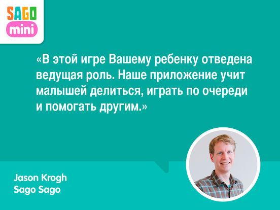 За компанию - Sago Mini Screenshot