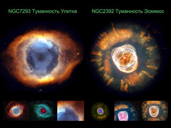 Star Walk ™ HD - Звёзды, Планеты, Созвездия Screenshot