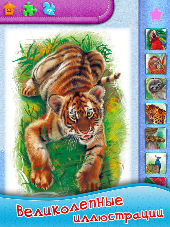 Мир Зверей! Стихи Звуки Животных для Детей Малышей