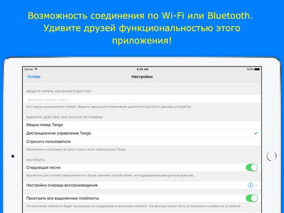 Таngo Remote, музыка с дистанционным управлением Screenshot