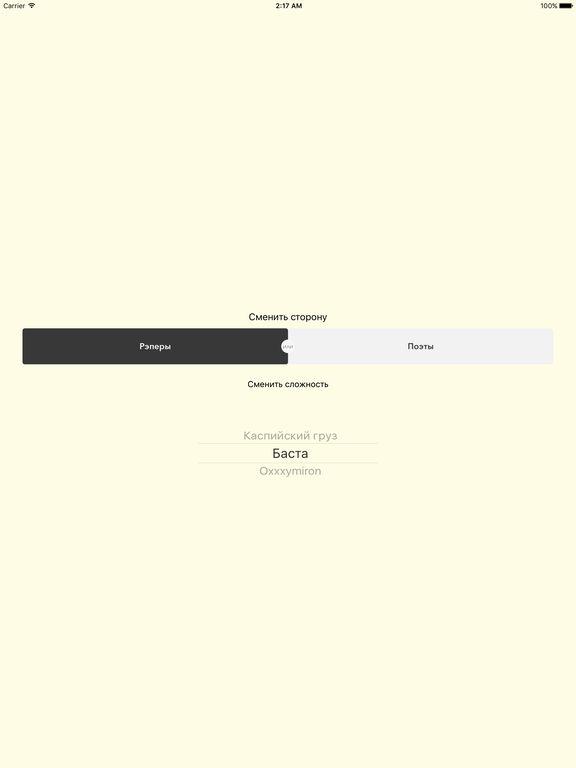 Ipad Показывает Подключение к Itunes