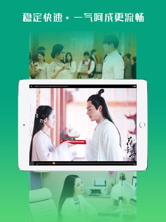 【热门浏览器,中国区】海豚浏览器HD - 极速搜索头条新闻资讯的全民上网平台