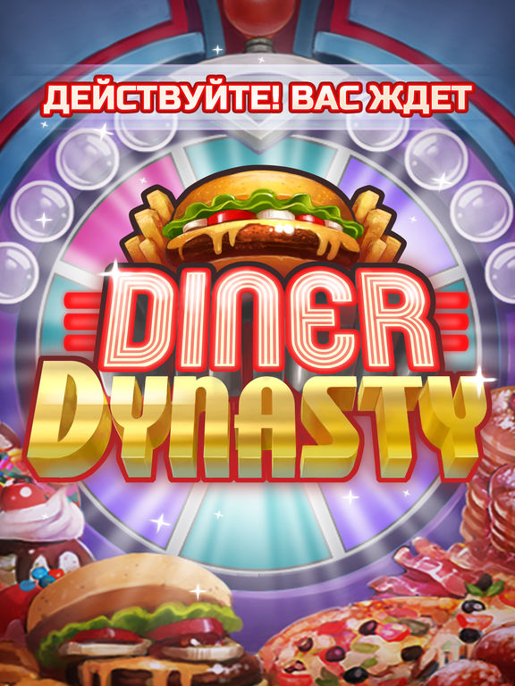 Diner Dynasty Screenshot