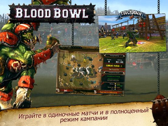 Blood Bowl Screenshot