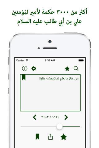 حكم الإمام علي screenshot 1