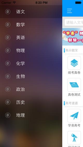 【免費教育App】学易学堂-APP點子