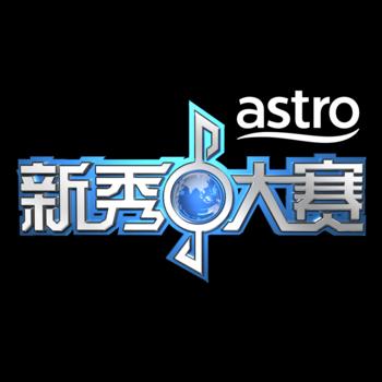 娛樂App|Astro 新秀大赛 LOGO-3C達人阿輝的APP
