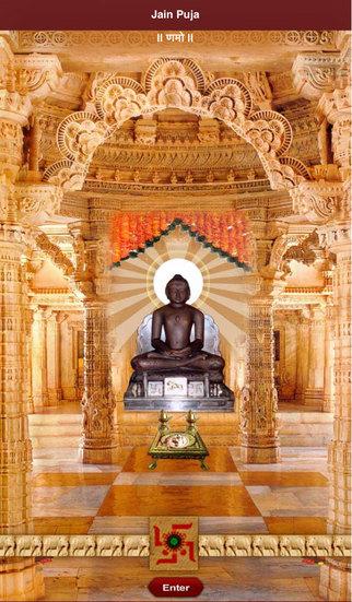 Jain Puja Bhajans