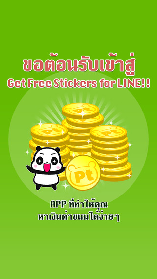 FreestickersForLINE