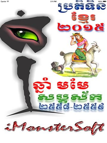 Khmer Calendar HD