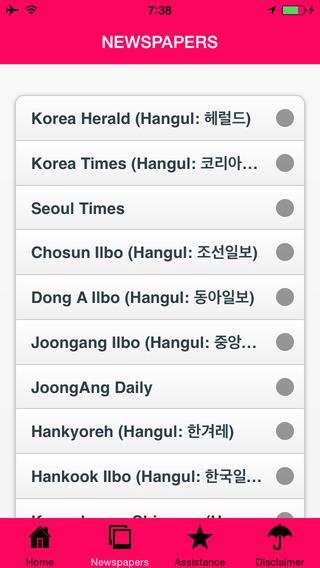Korea Newspapers 1 한국 신문