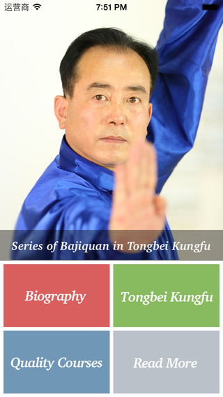 Series of Bajiquan in Tongbei Kungfu