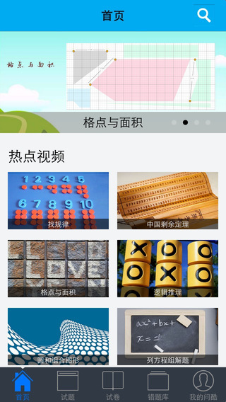 问酷小学奥数 for iPhone
