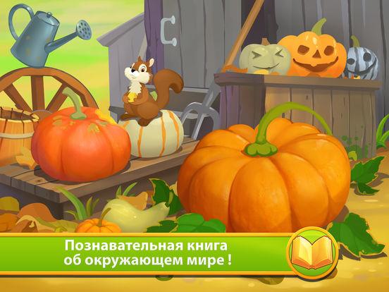 Чудесный Урожай - Интерактивная книга