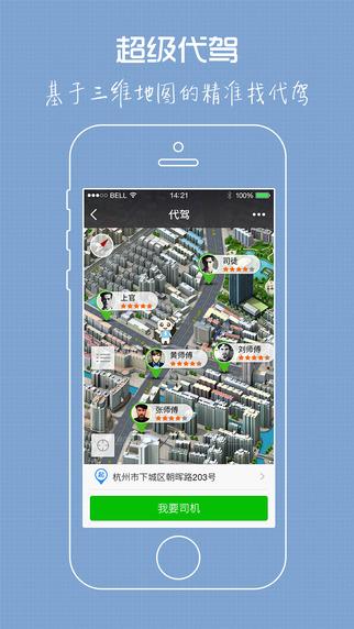 【免費社交App】E都市-APP點子