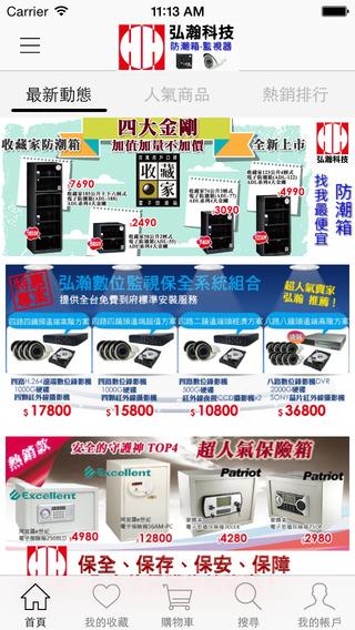 HH 弘瀚:防潮箱 監視器安裝