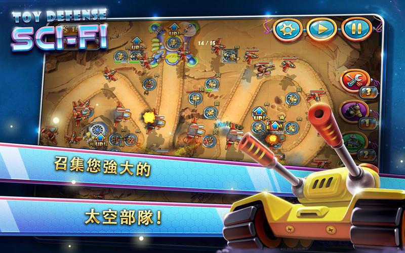 玩具塔防4:星海战争 Free – 战略 for Mac