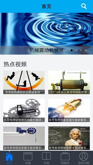 问酷高中物理 for iPhone