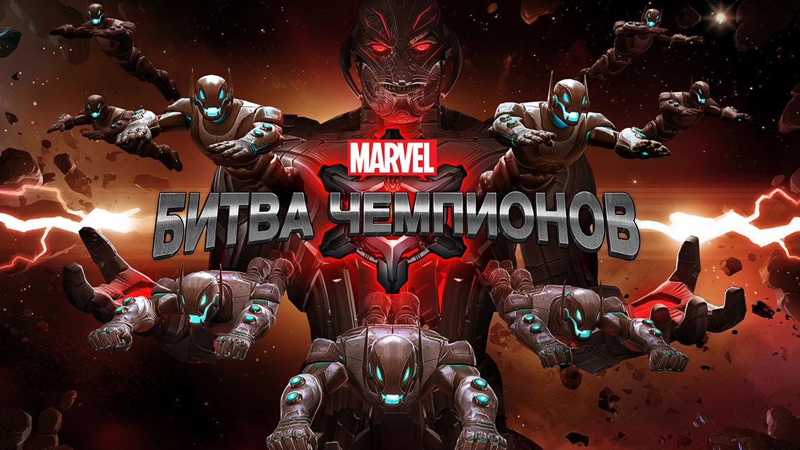 Всем приятного просмотра:). Прохождение игры Marvel: Битва чемпионов (andr