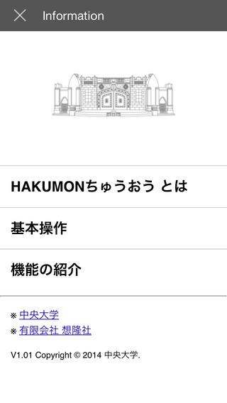 HAKUMON