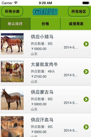 中国农牧林信息平台——稳定的沟通平台 screenshot 2