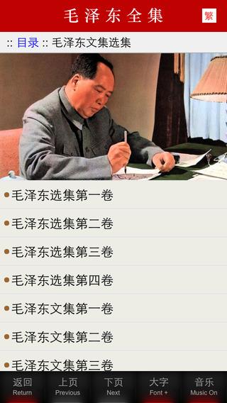 [简繁]毛泽东生平传记文选诗词评论语录500+