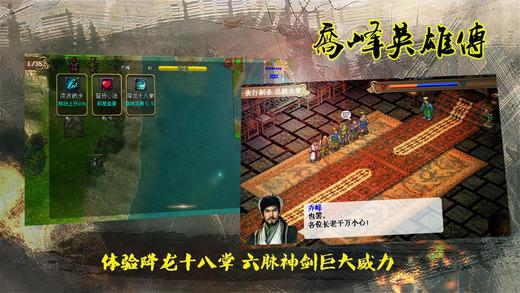 《单机手游 - 乔峰英雄传 [iOS]》