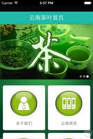 云茶 screenshot 2