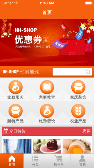 HH-SHOP恒昊商城