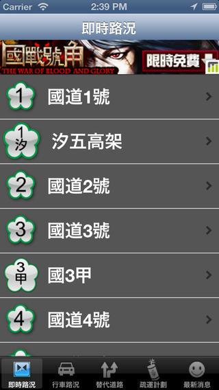 i68國道資訊 Live