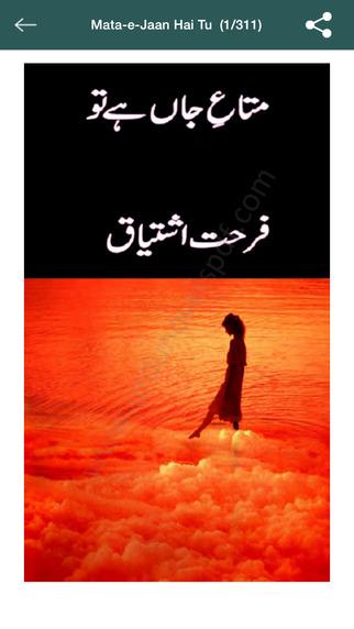 Mata_e_Jaan Hai Tu by Farhat Ishtiaq