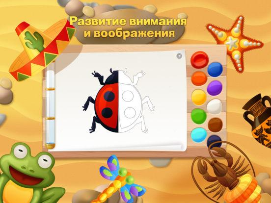 Tim the Fox - Paint - free preschool coloring game - бесплатные раскраски для детей