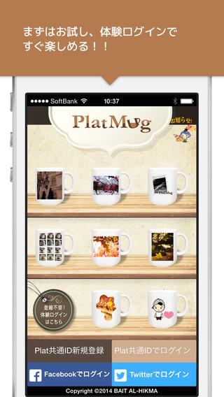 PlatMug~自分のオリジナルマグカップを作って購入・販売できるアプリ~