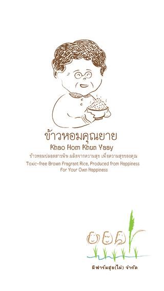 Khao Hom Khun Yaay by MeeFarmSook