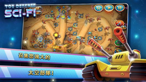 玩具塔防4星海战争:Toy Defense 4: Sci-Fi