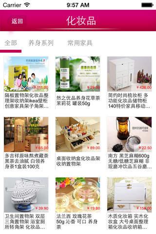化妆品招商网 screenshot 3