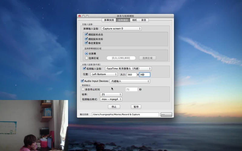 录音与视频捕捉 for Mac