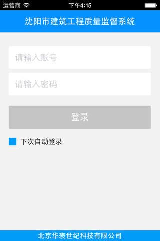 沈阳市建筑工程质量监督系统 screenshot 3
