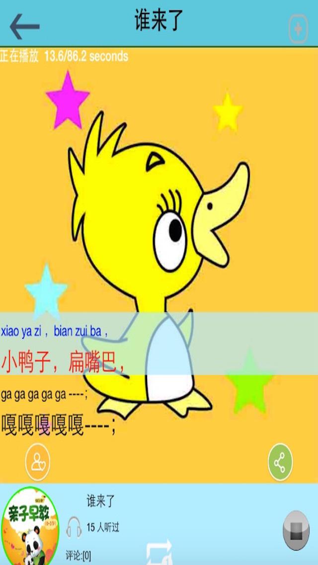 亲子动物秀_亲子动物秀iphone版免费下载