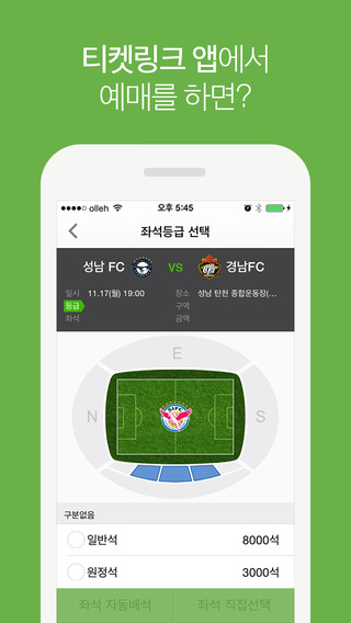 Ticketlink - Book your sports tickets faster and easier
