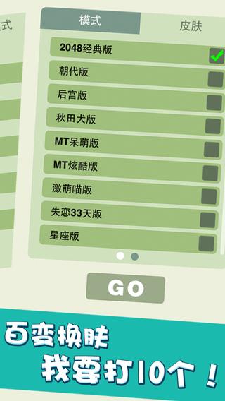 玩免費遊戲APP 下載KO2048-休闲小游戏 app不用錢 硬是要APP